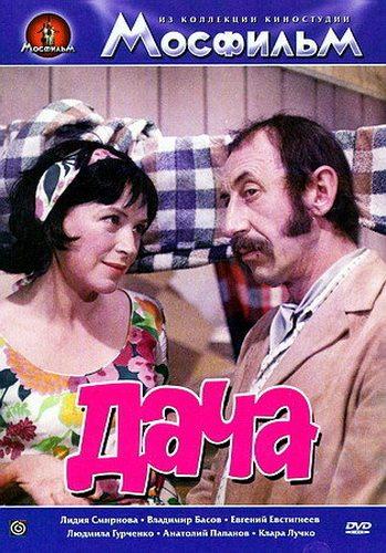 Дача (1973)