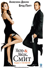 Мистер и миссис Смит (2005) (Mr. and Mrs. Smith)