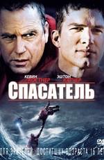 Постер к фильму Спасатель