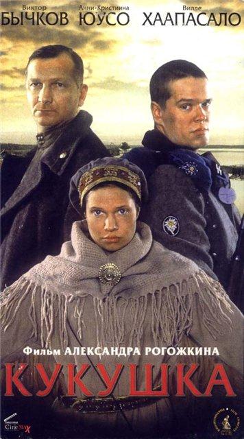 Кукушка (2000)