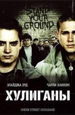 Хулиганы / Hooligans (2005)