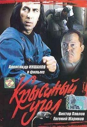 Крысиный угол (1992)