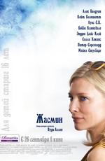 Постер к фильму Жасмин