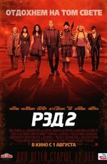 Постер к фильму РЭД 2