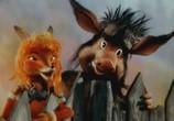 Скриншот фильма Волк и Теленок (1984) Волк и Телёнок сцена 5