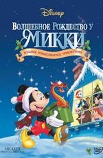 Волшебное Рождество у Микки: Запертые снегом в мышином доме