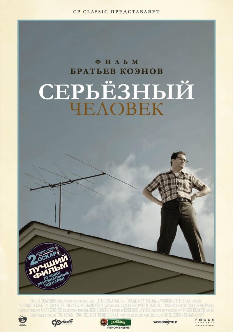 Серьёзный человек (2009) (A Serious Man)