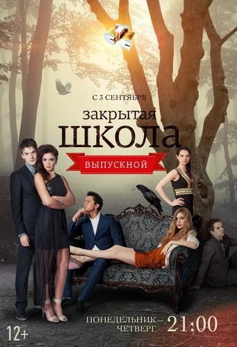 «Закрытая Школа 1 Сезон 14 Серия Смотреть» — 2013