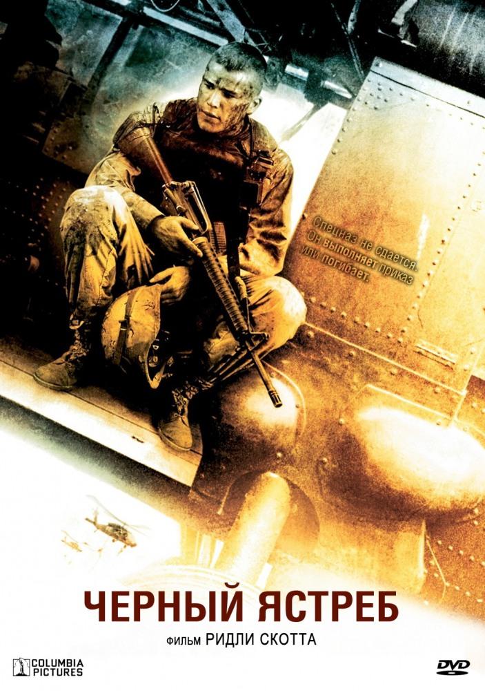 Скачать фильм черный ястреб (2001) через торрент.