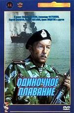 Постер к фильму Одиночное плавание