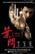 Ип Ман / Ip Man (2008)