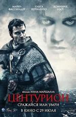 Постер к фильму Центурион