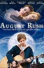 Постер к фильму Август Раш