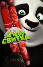 Кунг-Фу Панда: Загадки свитка / Kung Fu Panda: Secrets of the Scroll (2016)