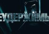 Кадр с фильма Неудержимые торрент 002586 ухажер 0