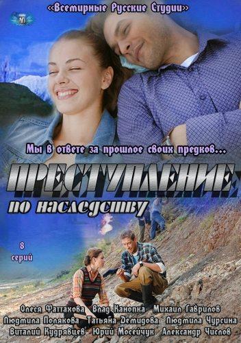 интересные сериалы русские детектив