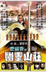 Сентиментальный меченосец 3 / Chu Liu Xiang zhi You ling shan zhuang (1981)
