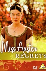 Мисс Остин сожалеет