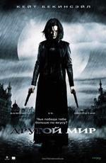 Постер к фильму Другой мир
