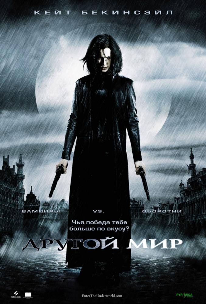 Другой мир (2003) (Underworld)