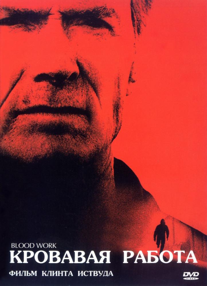 скачать фильм кровавая работа 2002 через торрент