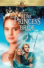 Принцесса невеста