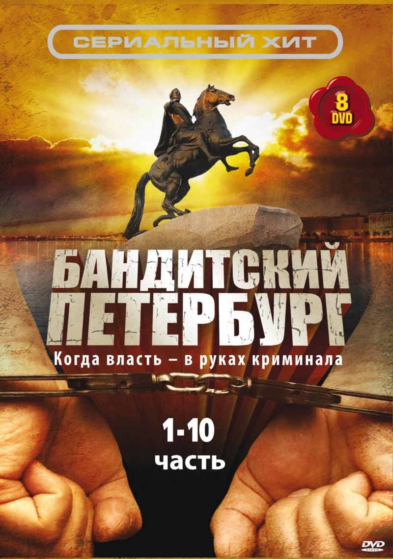 Бандитский Петербург 9 Торрент
