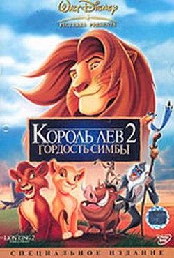 Король-лев 2: Гордость Симбы (1998) (Lion King II: Simba's Pride, The)
