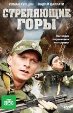 Постер к фильму Стреляющие горы