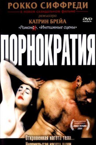 Взрослое кино 2004 порно